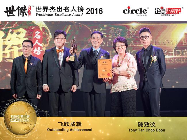 Tony Tan Excellence Award 2016