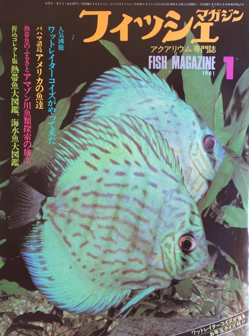 japanese magazine Discus 1